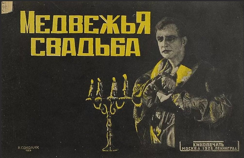 В усадьбе Покровское-Стрешнево снимали первый советский фильм ужасов