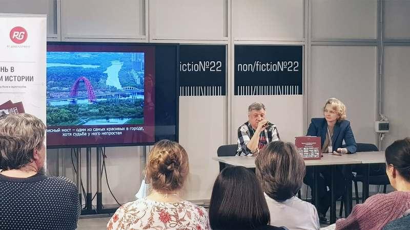 «РГ-Девелопмент» представила книгу об истории и развитии северо-запада Москвы