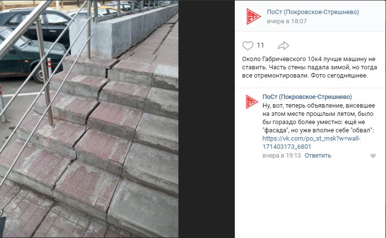 Лестница на Габричевского снова дала трещину