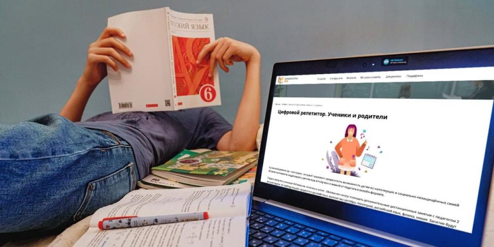 Услуга «Цифровой репетитор» стала доступна во всех школах Москвы