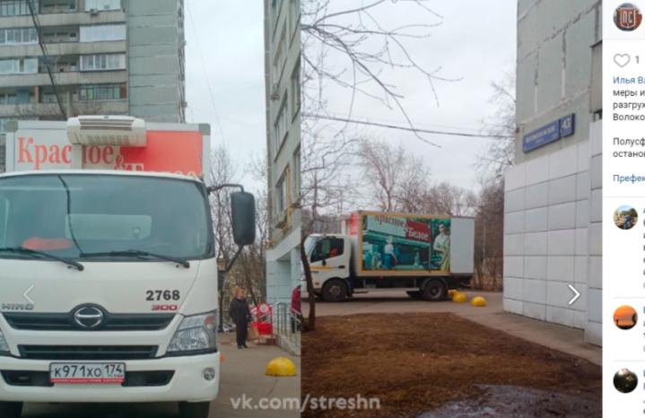 Разгрузка автофургона на Волоколамском шоссе не мешает пешеходам — управа